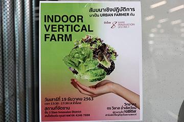 งานสัมมนาเชิงปฏิบัติการ มาเป็น Urban Farmer กัน โดย Siam Innovation District