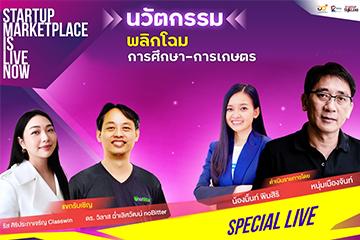 รายการพิเศษ Startup Marketplace is Live Now - Special Live